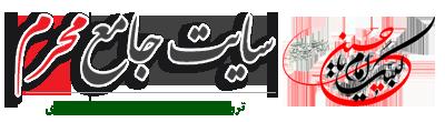 سایت جامع محرم